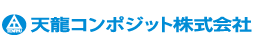 天龍コンポジット株式会社